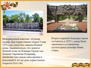 Мемориальный комплекс «Бульвар героев» был торжественно открыт 9 мая 1975 год
