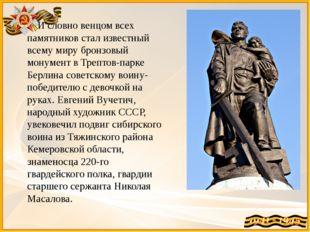 И словно венцом всех памятников стал известный всему миру бронзовый монумент