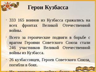 Герои Кузбасса 333 165 воинов из Кузбасса сражались на всех фронтах Великой О