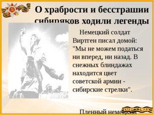 О храбрости и бесстрашии сибиряков ходили легенды . Немецкий солдат Виртген п