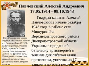 Павловский Алексей Андреевич 17.05.1914 - 08.10.1943 Гвардии капитан Алексей