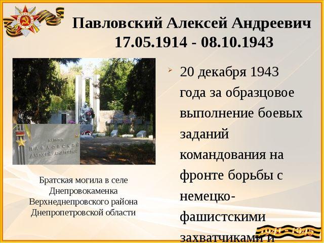 Павловский Алексей Андреевич 17.05.1914 - 08.10.1943 20 декабря 1943 года за...