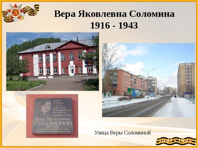 Вера Яковлевна Соломина 1916 - 1943 Улица Веры Соломиной