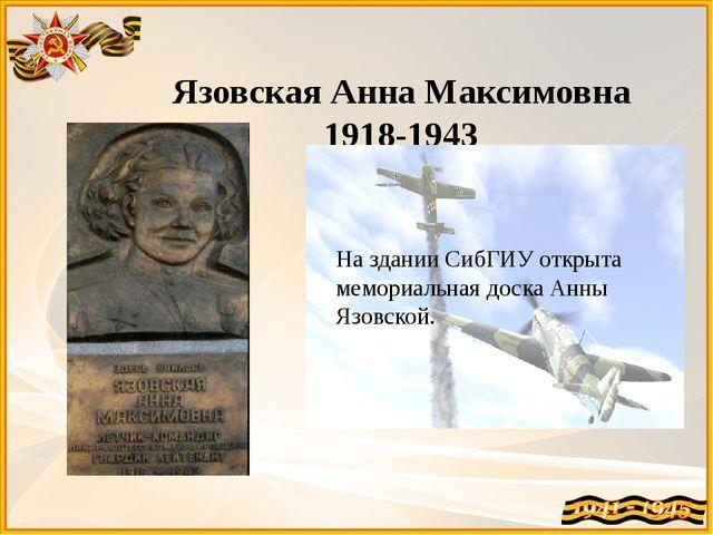 Язовская Анна Максимовна 1918-1943   На здании СибГИУ открыта мемориальная...