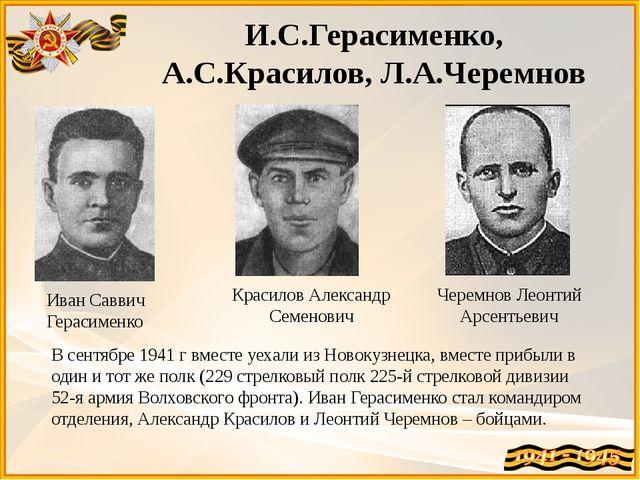 И.С.Герасименко, А.С.Красилов, Л.А.Черемнов Красилов Александр Семенович Иван...