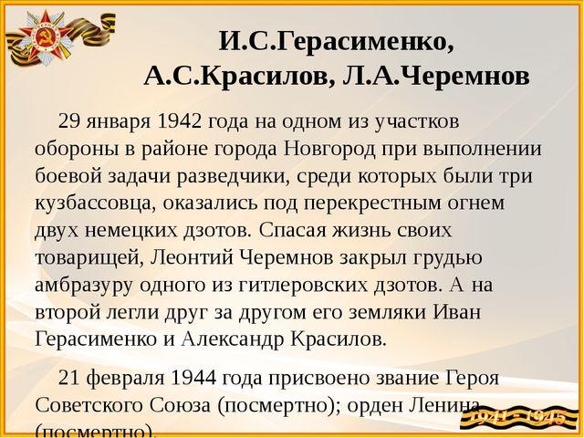 И.С.Герасименко, А.С.Красилов, Л.А.Черемнов 29 января 1942 года на одном из у...
