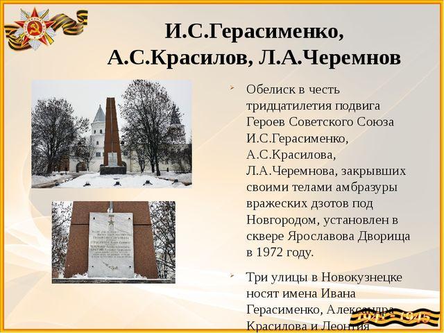 И.С.Герасименко, А.С.Красилов, Л.А.Черемнов Обелиск в честь тридцатилетия под...