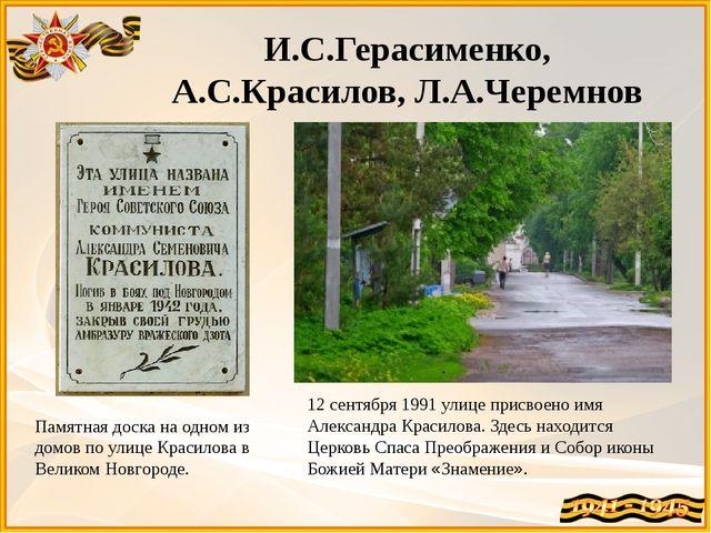 И.С.Герасименко, А.С.Красилов, Л.А.Черемнов Памятная доска на одном из домов...