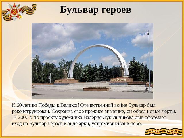 К 60-летию Победы в Великой Отечественной войне Бульвар был реконструирован....
