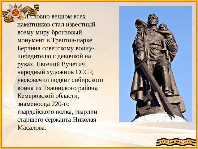 И словно венцом всех памятников стал известный всему миру бронзовый монумент...