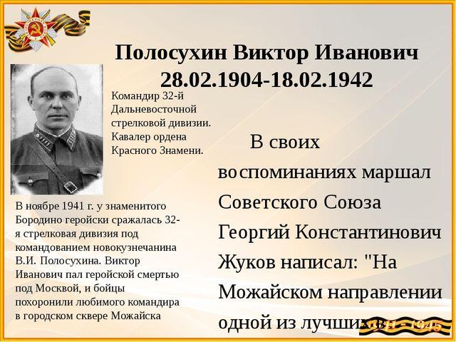 Полосухин Виктор Иванович 28.02.1904-18.02.1942  В своих воспоминаниях марш...