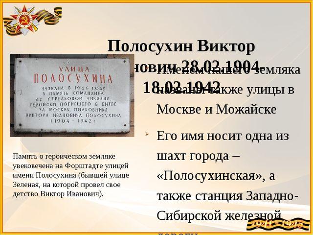 Полосухин Виктор Иванович 28.02.1904-18.02.1942 Именем нашего земляка назван...