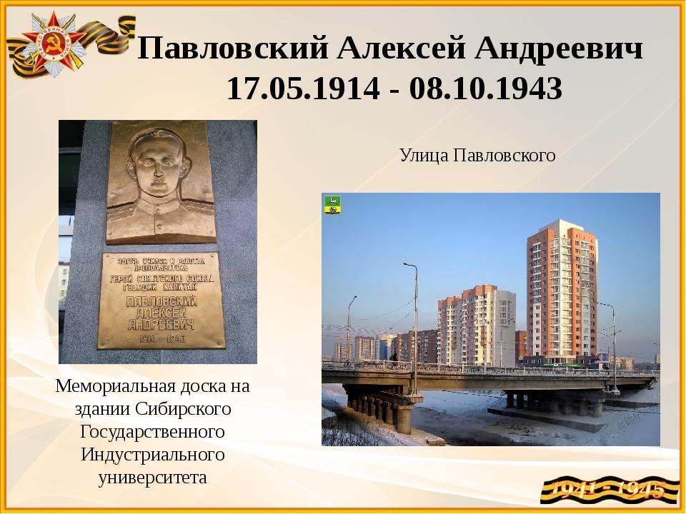 Павловский Алексей Андреевич 17.05.1914 - 08.10.1943 Мемориальная доска на зд...