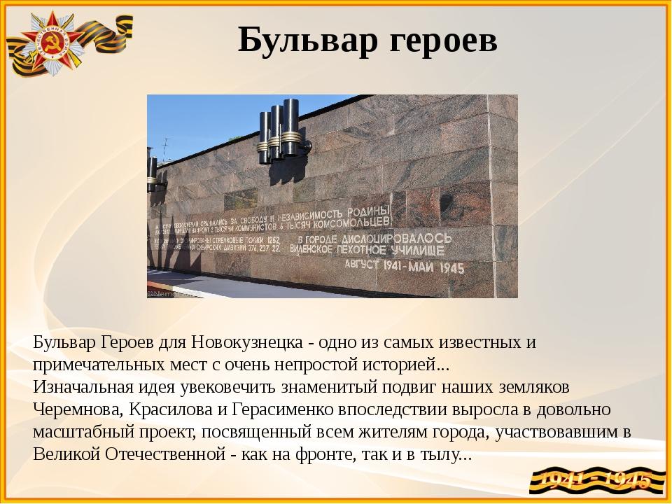 Бульвар Героев для Новокузнецка - одно из самых известных и примечательных ме...