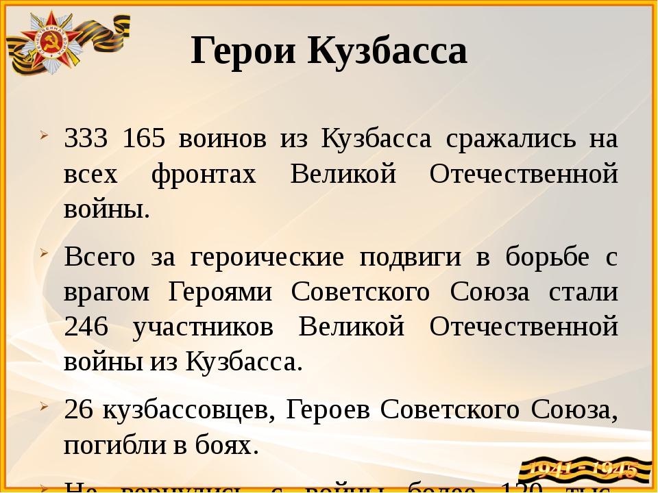 Герои Кузбасса 333 165 воинов из Кузбасса сражались на всех фронтах Великой О...