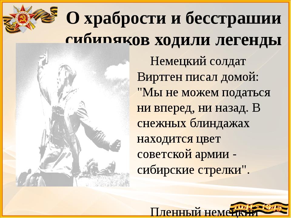 О храбрости и бесстрашии сибиряков ходили легенды . Немецкий солдат Виртген п...