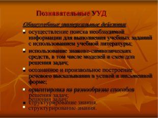 Познавательные УУД Общеучебные универсальные действия осуществление поиска н