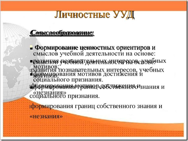 Личностные УУД Смыслообразование: Формирование ценностных ориентиров и смысл...