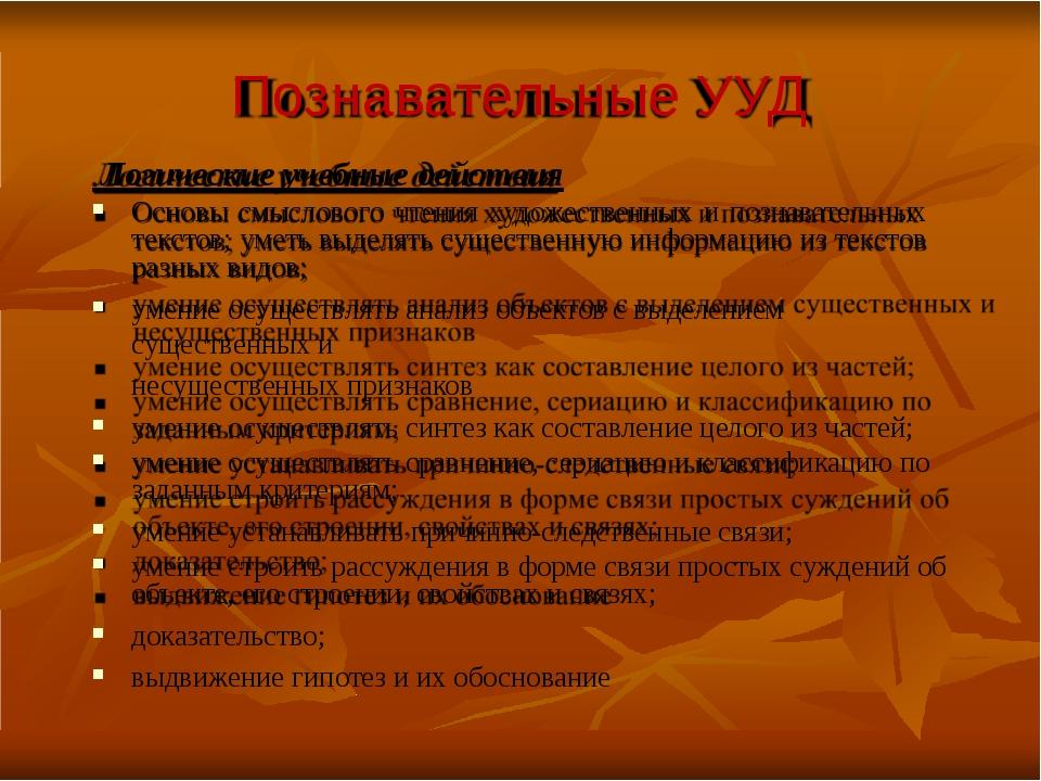 Познавательные УУД Логические учебные действия Основы смыслового чтения худо...
