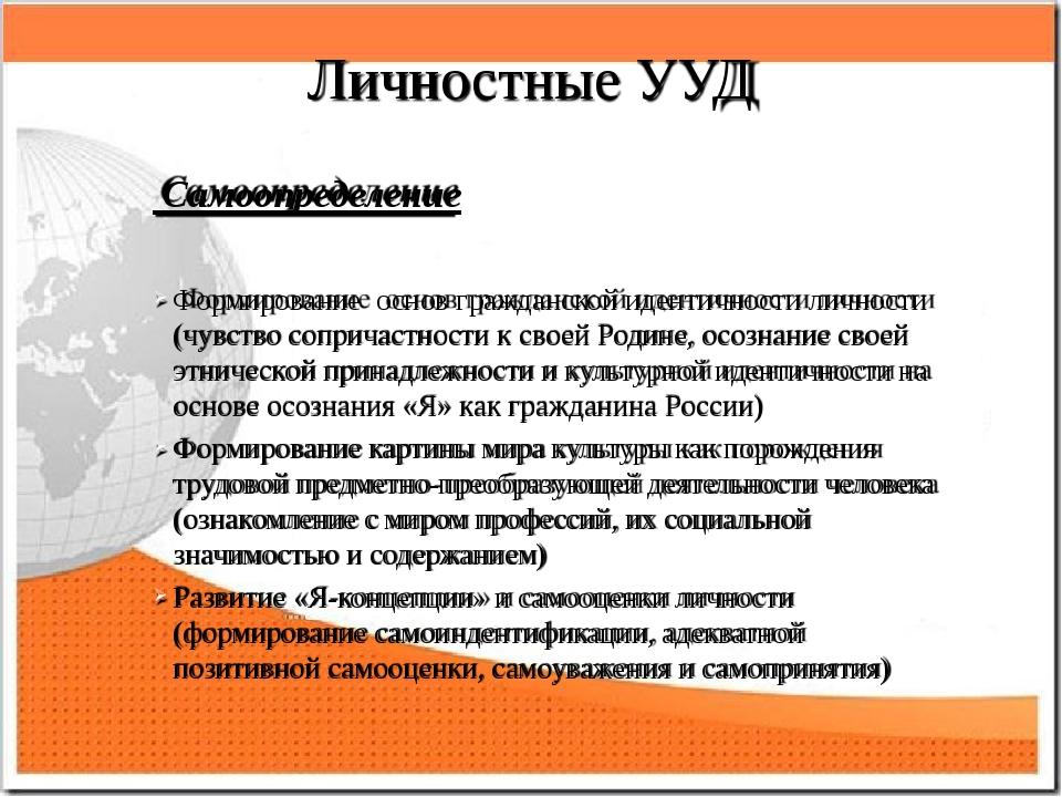 Личностные УУД Самоопределение Формирование основ гражданской идентичности л...