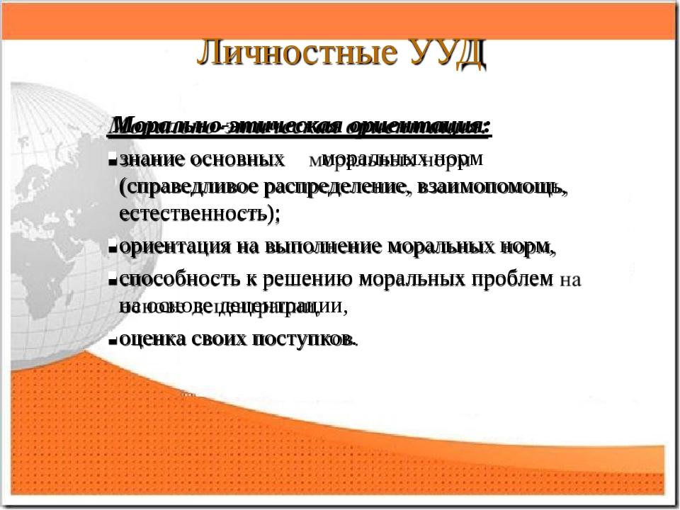 Личностные УУД Морально-этическая ориентация: знание основныхморальных норм...