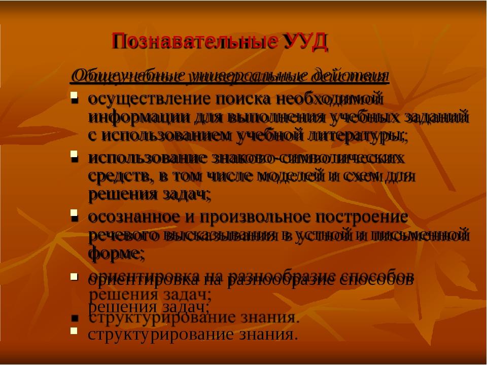 Познавательные УУД Общеучебные универсальные действия осуществление поиска н...