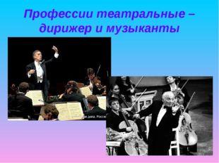 Профессии театральные – дирижер и музыканты