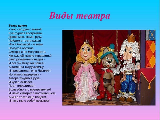 Виды театра Театр кукол У нас сегодня с мамой Культурная программа. Давай мне...