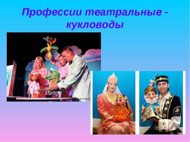 Профессии театральные - кукловоды