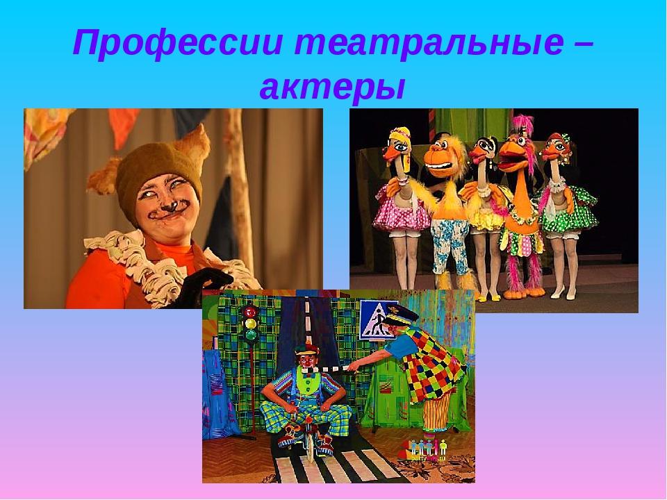 Профессии театральные – актеры