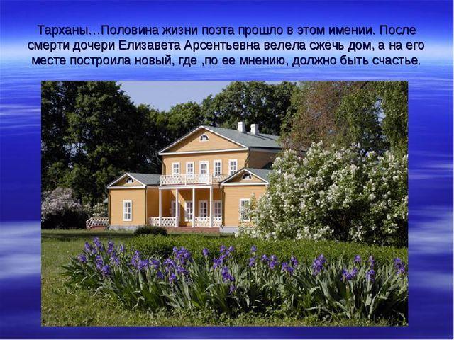 Тарханы…Половина жизни поэта прошло в этом имении. После смерти дочери Елизав...
