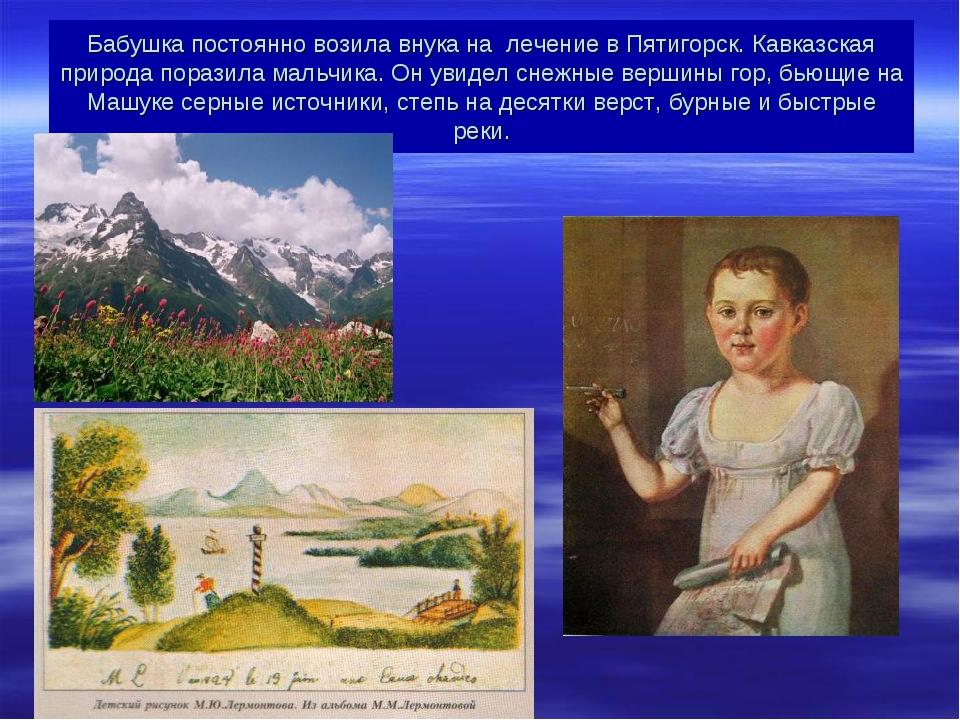 Бабушка постоянно возила внука на лечение в Пятигорск. Кавказская природа пор...
