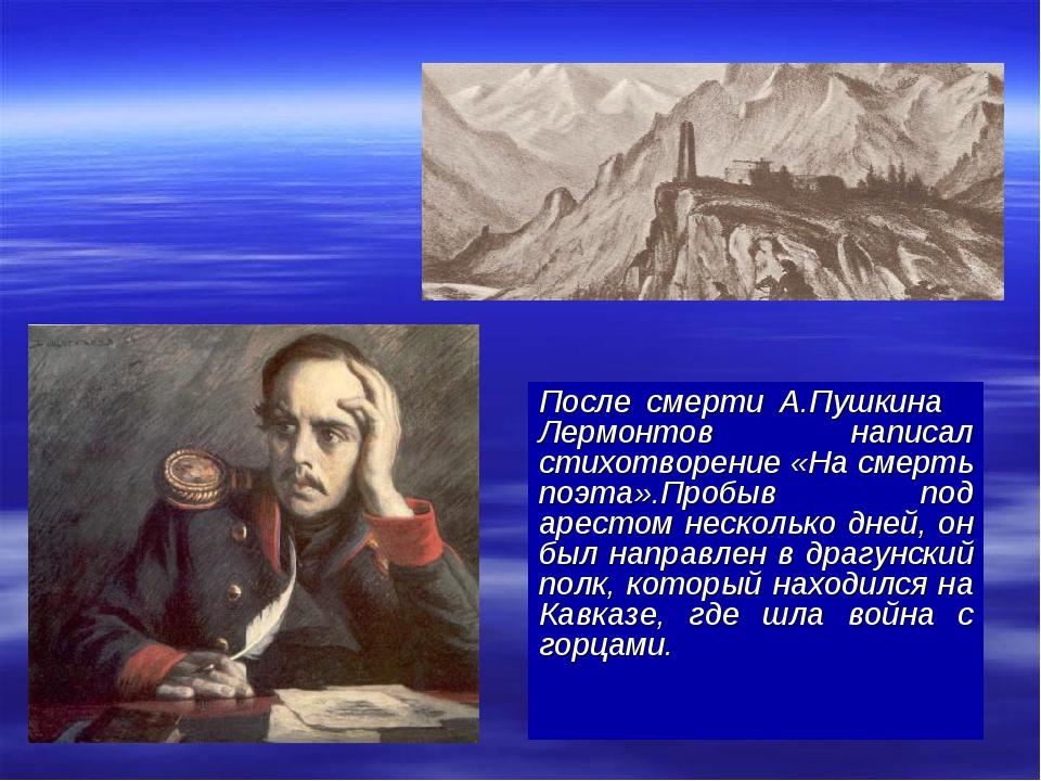 После смерти А.Пушкина Лермонтов написал стихотворение «На смерть поэта».Про...