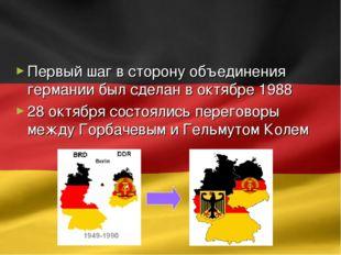 Первый шаг в сторону объединения германии был сделан в октябре 1988 28 октябр