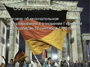 Объединение Германии Договор об окончательном урегулировании в отношении Герм