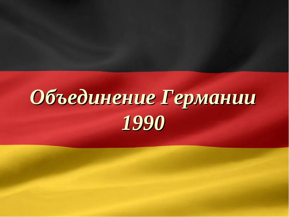 Объединение Германии 1990