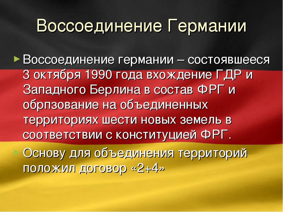 Воссоединение Германии Воссоединение германии – состоявшееся 3 октября 1990 г...