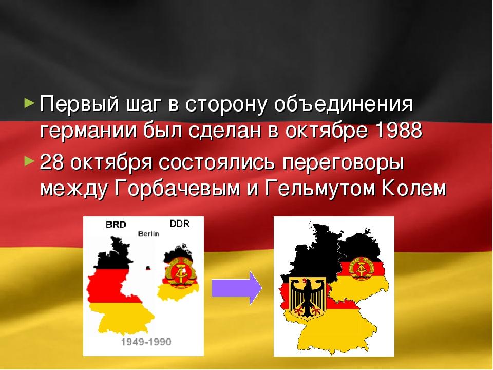 Первый шаг в сторону объединения германии был сделан в октябре 1988 28 октябр...