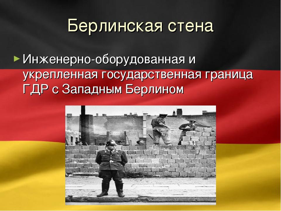 Берлинская стена Инженерно-оборудованная и укрепленная государственная границ...