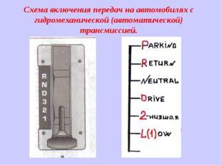 Схема включения передач на автомобилях с гидромеханической (автоматической) т