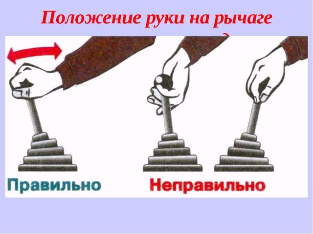 Положение руки на рычаге переключения передач.