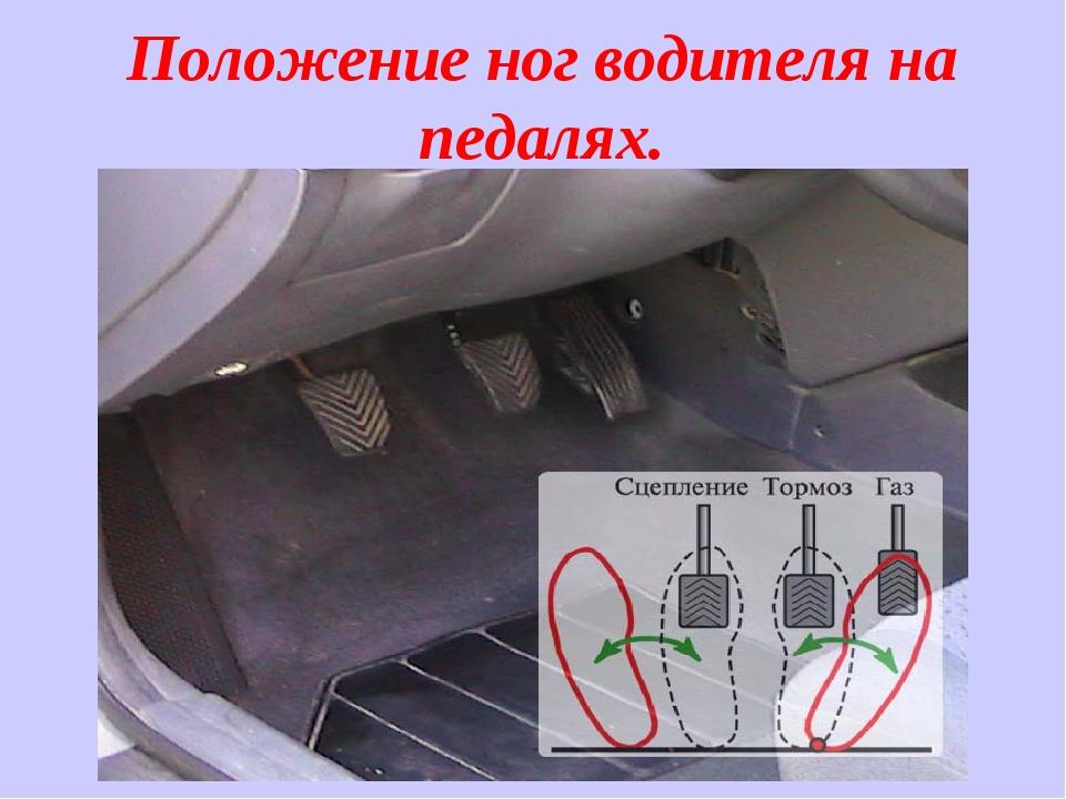 Положение ног водителя на педалях.