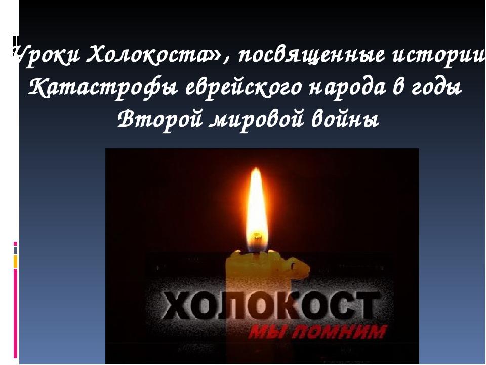 «Уроки Холокоста», посвященные истории Катастрофы еврейского народа в годы В...