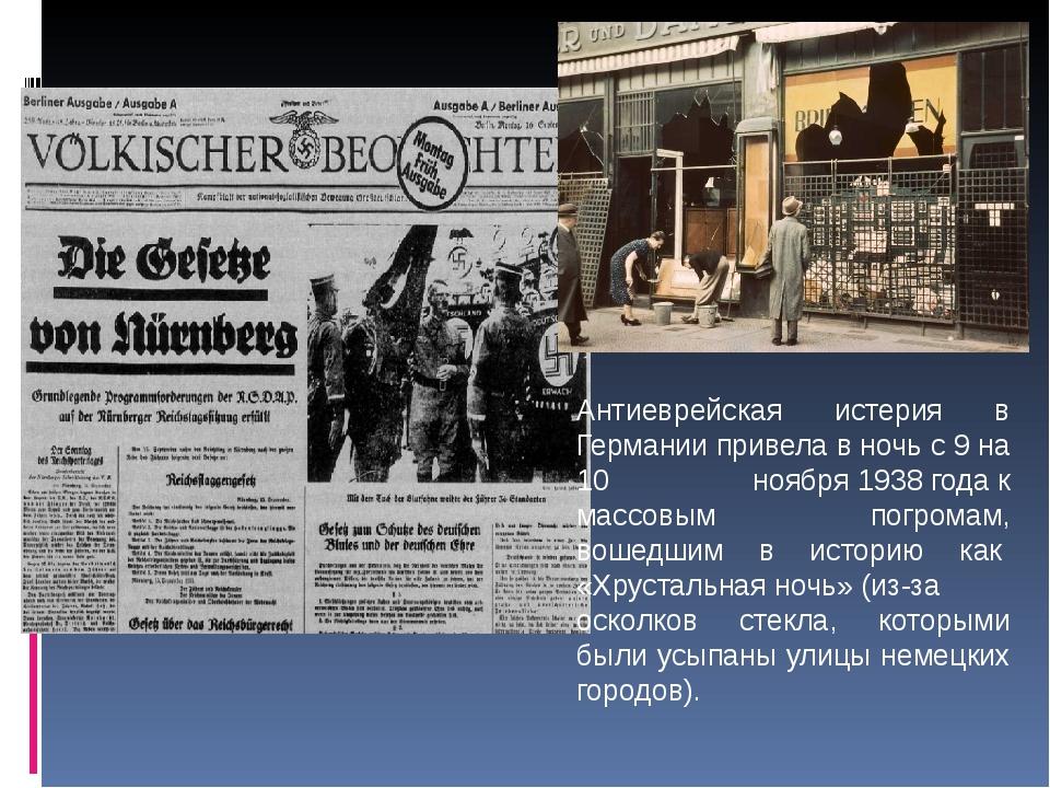 Антиеврейская истерия в Германии привела в ночь с 9 на 10 ноября1938 годак...