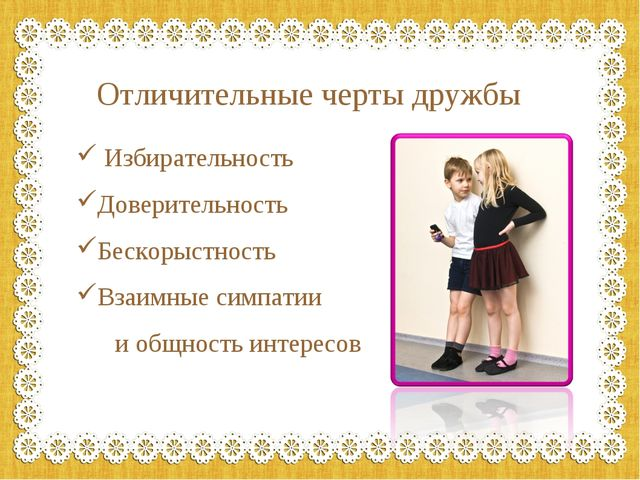 Отличительные черты дружбы Избирательность Доверительность Бескорыстность Вза...
