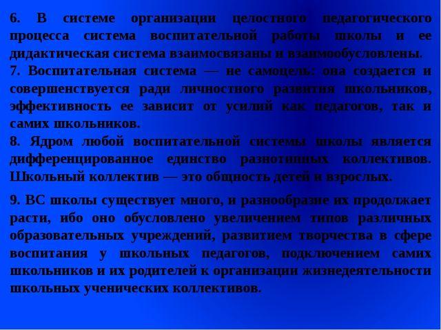6. В системе организации целостного педагогического процесса система воспитат...