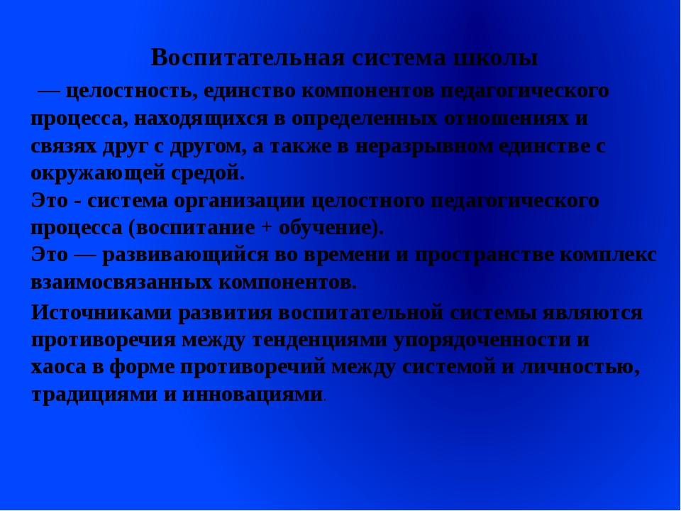 Воспитательная система школы — целостность, единство компонентов педагогическ...