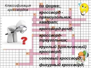 Классификация кроссвордов по форме: кроссворд - прямоугольник, квадрат; кросс