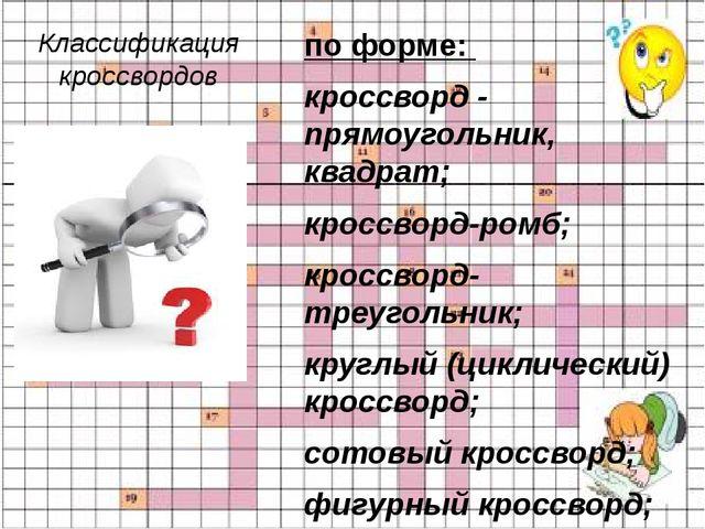 Классификация кроссвордов по форме: кроссворд - прямоугольник, квадрат; кросс...
