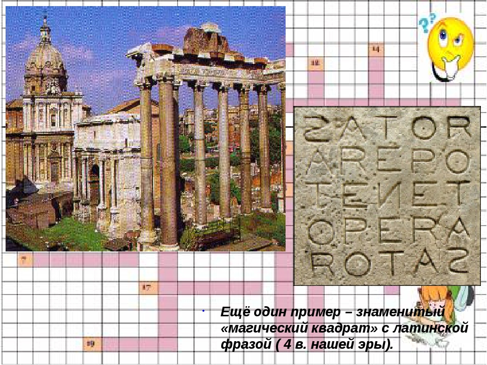 Ещё один пример – знаменитый «магический квадрат» с латинской фразой ( 4 в....